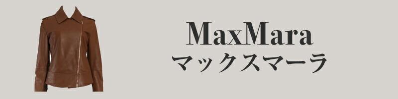 マックスマーラ