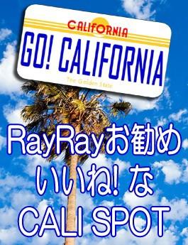 RayRayお勧め!!西海岸に行った時にゃ、ココがお勧め。