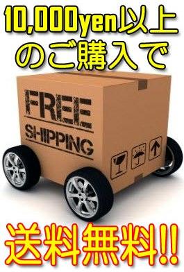 10000yen(税込)以上のご購入で送料無料!!