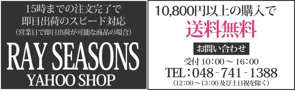 Ray Seasons yahoo店