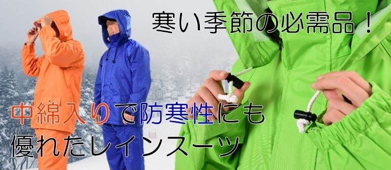 ウィンターフィールドスーツ