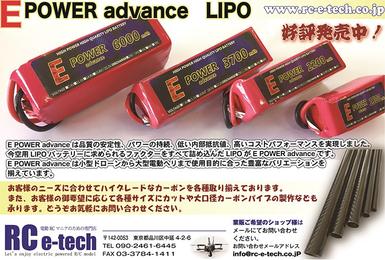 EPOWER advance LIPO