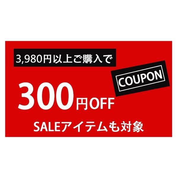 クーポン♪3980円以上ご購入で店内全品300円OFFクーポン♪