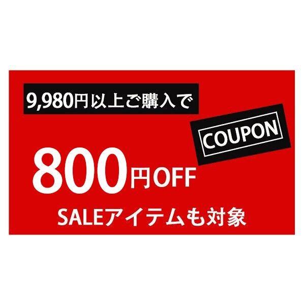 クーポン♪9980円以上ご購入で店内全品800円OFFクーポン♪