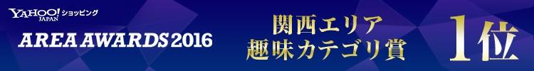 関西エリア趣味カテゴリ賞1位