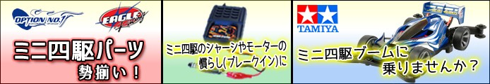 ミニ四駆パーツ勢揃い!