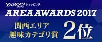 2017年度関西エリア趣味カテゴリ賞 受賞