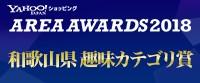 2017年度和歌山県趣味カテゴリ賞 受賞