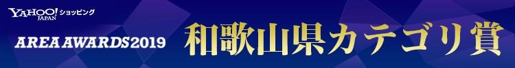 和歌山県カテゴリ賞