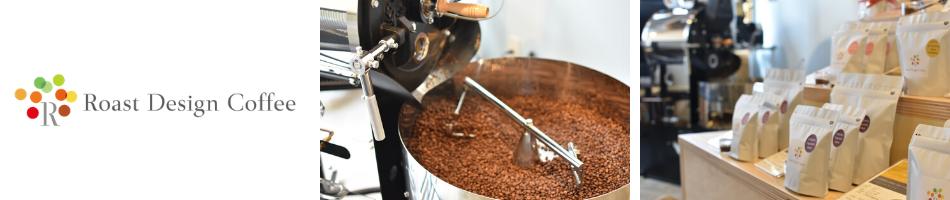 スペシャルティコーヒーの自家焙煎コーヒーショップ