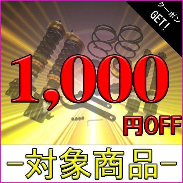 期間限定!対象商品1,000円OFFクーポン