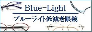 ブルーライト低減老眼鏡(クリアーレンズ)