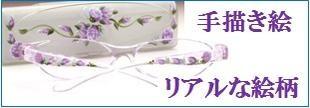 手描き絵老眼鏡