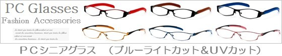 ブルーライトカット老眼鏡