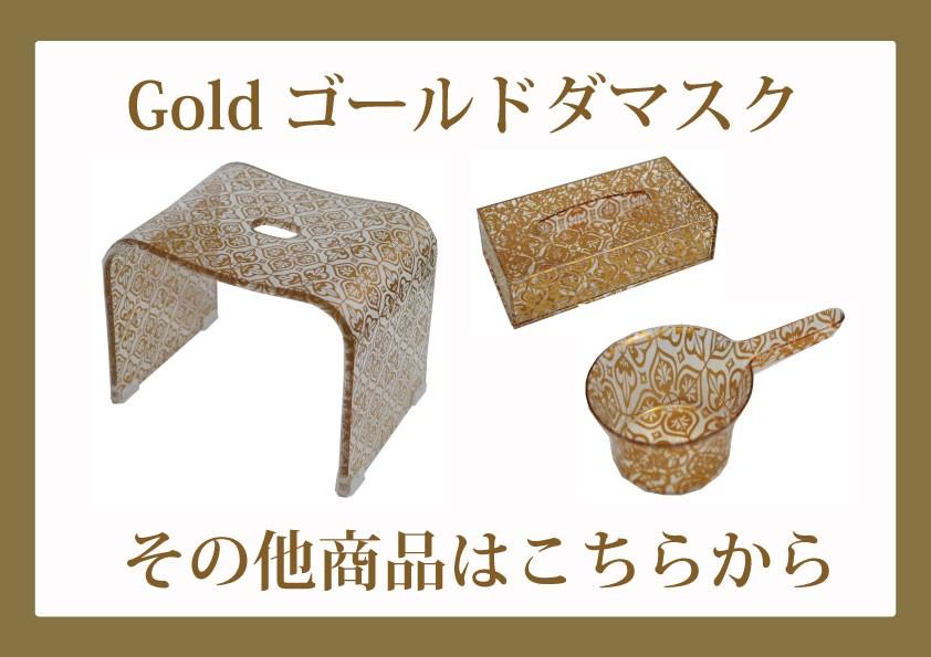 ゴールドダマスクシリーズはこちら