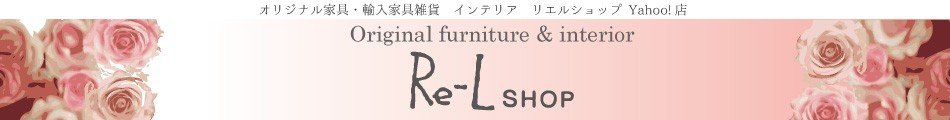 オリジナル家具・輸入家具雑貨 インテリア リエルショップ