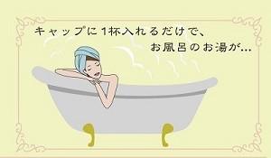 ○こんなお湯初めて…。○