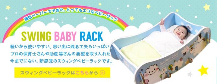 SWING BABY RACK/軽いから使いやすい、思い