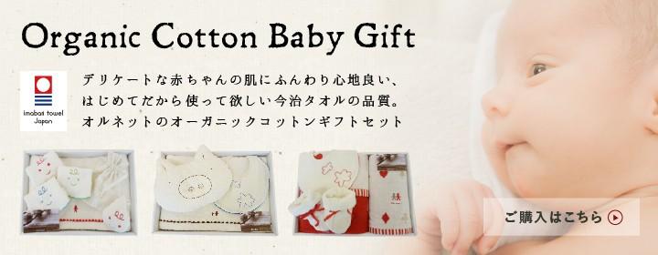 ORGANIC COTTON BABY GIFT/デリケートな赤