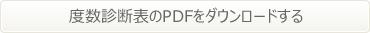 度数診断表のPDFをダウンロードする