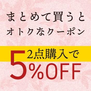 MIDI(ミディ) 5のつく日 連動キャンペーン!!2つ購入で5%OFFクーポン