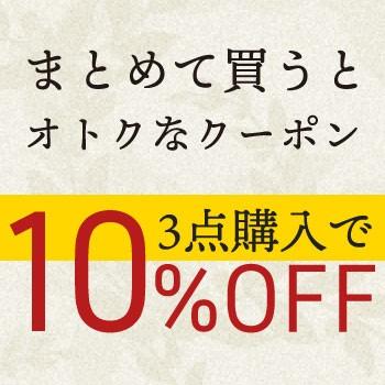 MIDI(ミディ) 5のつく日 連動キャンペーン!!3つ購入で10%OFFクーポン