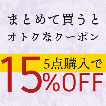 MIDI(ミディ) 5のつく日 連動キャンペーン!!5つ購入で15%OFFクーポン