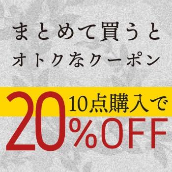 MIDI(ミディ) 5のつく日 連動キャンペーン!!10点まとめて購入で20%OFFクーポン