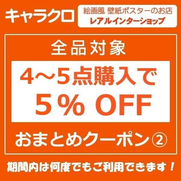 おまとめ割引クーポン2(4-5点購入5%OFF)