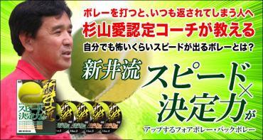 新井流フルスイングテニス塾 〜スピード×決定力がアップする フォアボレー・バックボレー〜