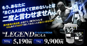 be LEGEND BCAA -ビーレジェンドBCAA-