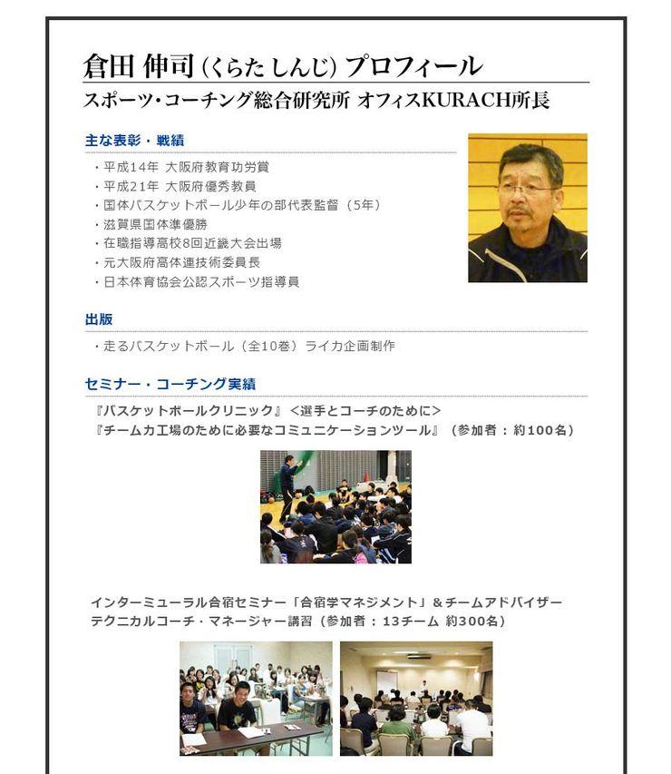 倉田伸司(くらたしんじ)プロフィール スポーツ・コーチング総合研究所 オフィスKURACH所長