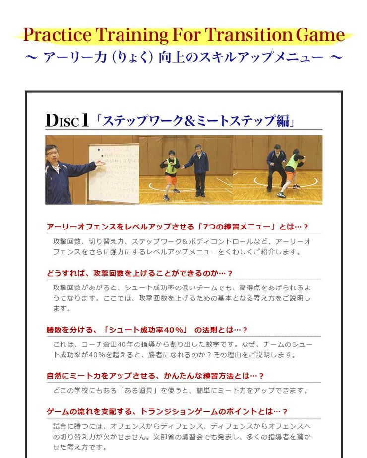 DISC.1「ステップワーク&ボディコントロール編」