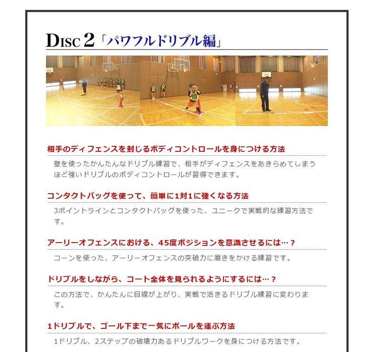 DISC.2「パワフルドリブル編」