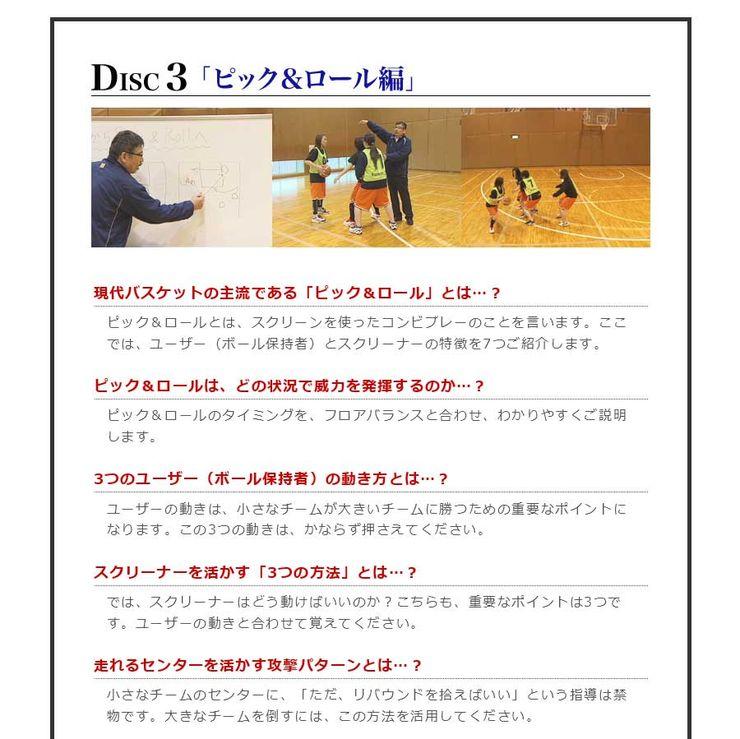 DISC.3「ピック&ロール編」