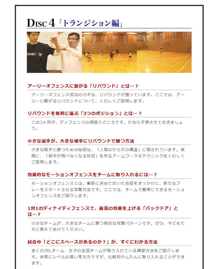 DISC.4「トランジション編」
