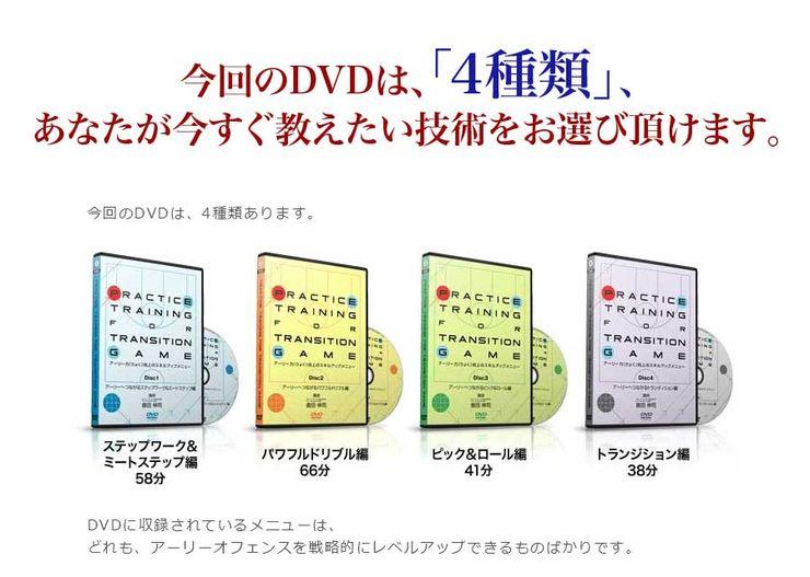 今回のDVDは、「4種類」、あなたが今すぐ教えたい技術をお選び頂けます。