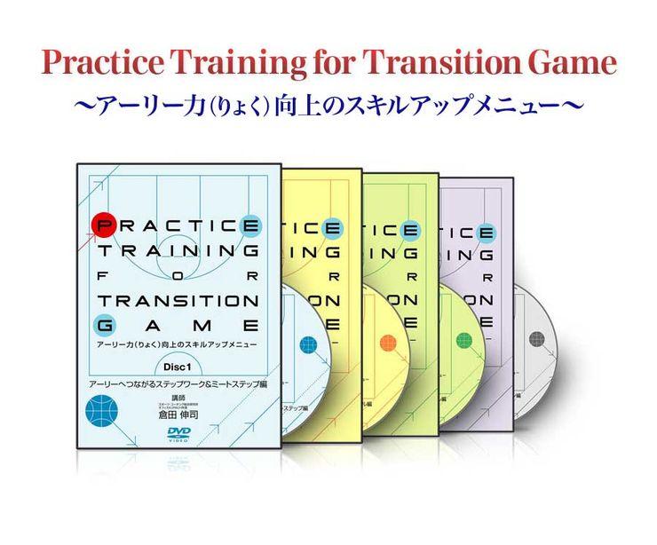 倉田伸司の『Practice Training For Transition Game』〜アーリー力(りょく)向上のスキルアップメニュー〜