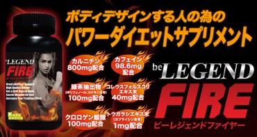 ビーレジェンドファイヤー -beLEGEND Fire-