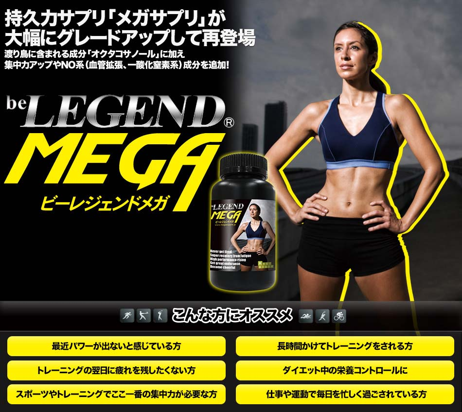 ビーレジェンドメガ -be LEGEND MEGA- 頑張り続ける人のためのパワーサプリメント!