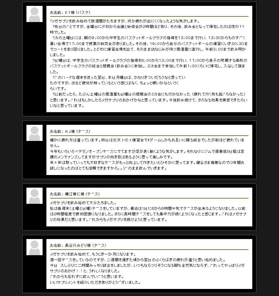 ビーレジェンドメガ -be LEGEND MEGA-成分表
