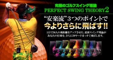 """安楽拓也の""""究極のゴルフスイング理論 Perfect Swing Theory2"""""""