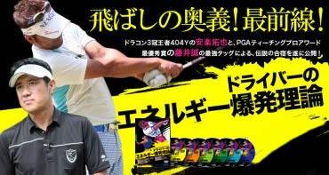 安楽拓也、藤井誠のドライバーのエネルギー爆発理論