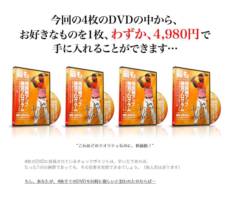 4枚のDVDの中から、お好きなものを1枚、わずか、4,980円で手に入れることができます