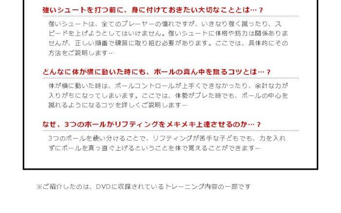 わんぱくドリブル軍団JSC CHIBAの『ドリブル基礎トレーニング 初級編』