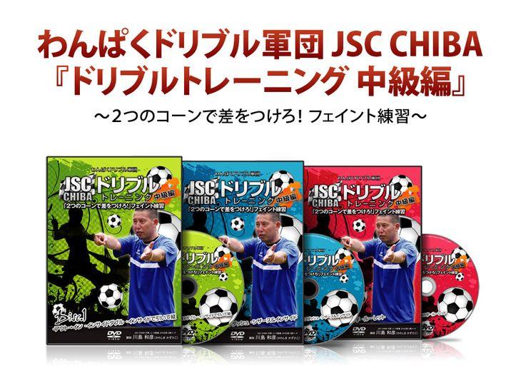 わんぱくドリブル軍団 JSC CHIBA『ドリブルトレーニング 中級編』〜2つのコーンで差をつけろ!フェイント練習〜