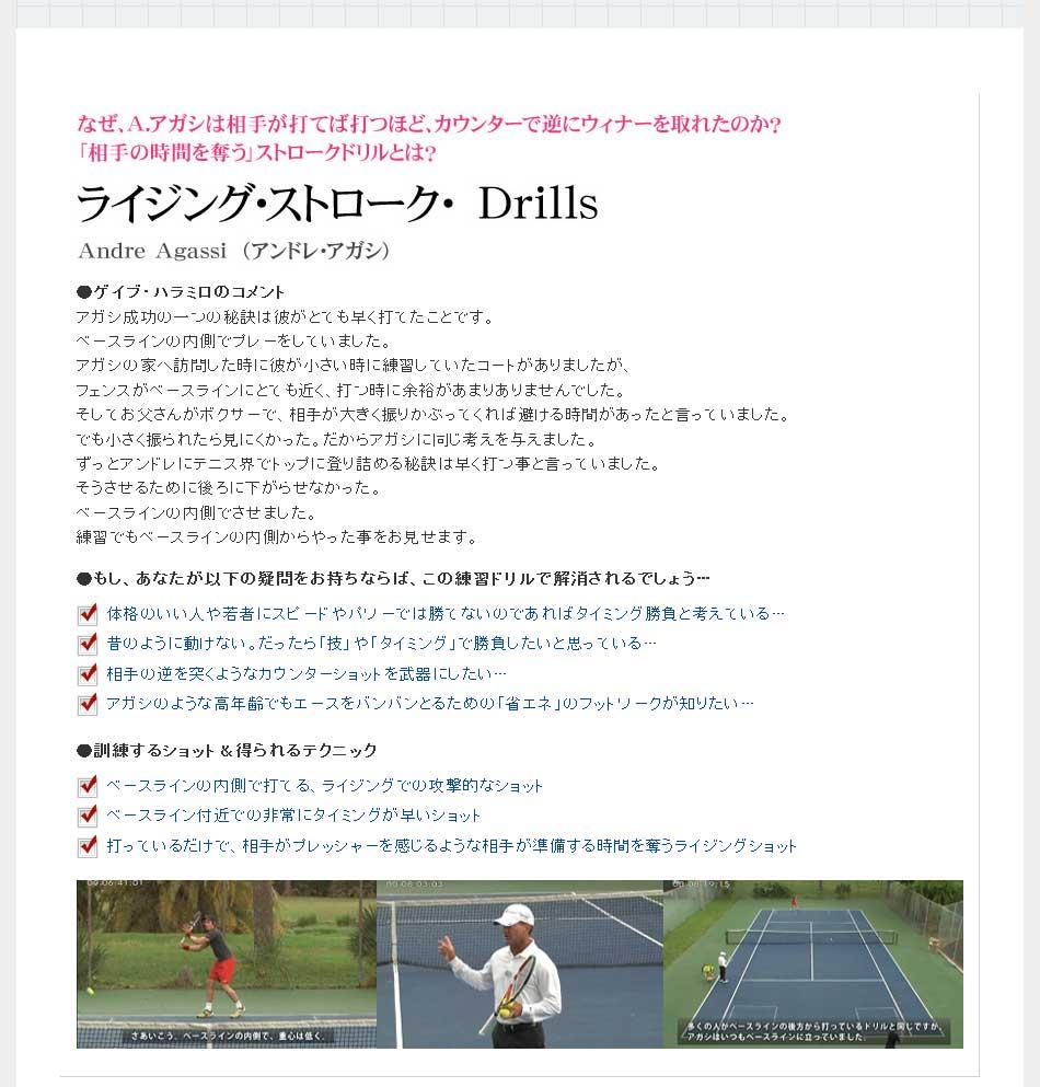 アンドレ・アガシ - ライジング・ストローク Drills