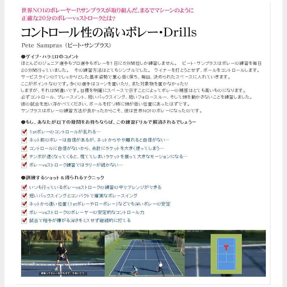 ピート・サンプラス - コントロール性の高いボレー Drills