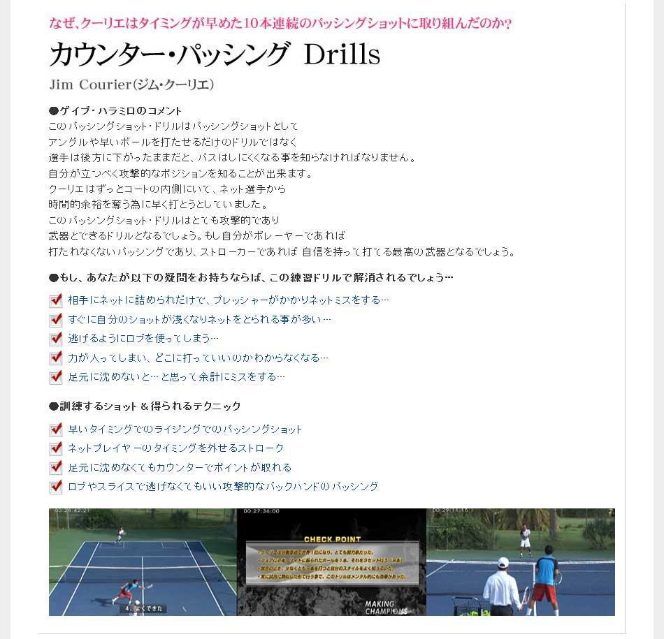 ジム・クーリエ - カウンター・パッシング Drills