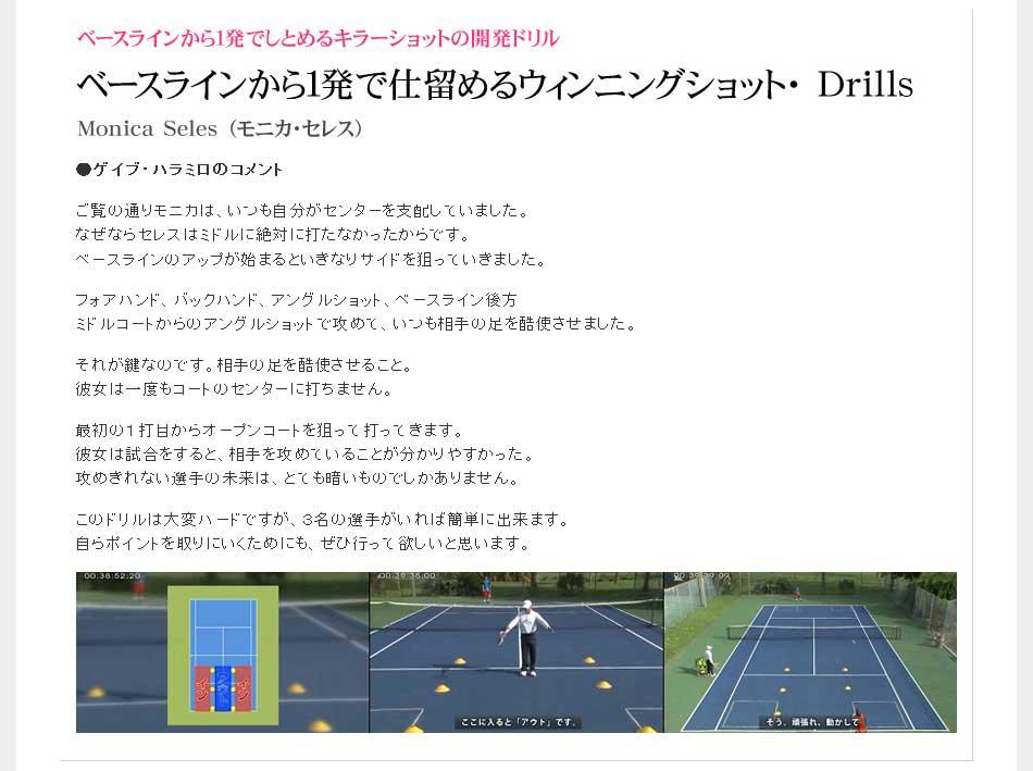 モニカ・セレス - ベースラインから1発で仕留めるウィンニングショット Drills